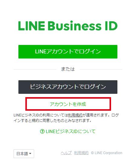 LINE Business IDログイン画面