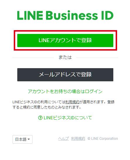 LINE Business IDログイン方法選択画面