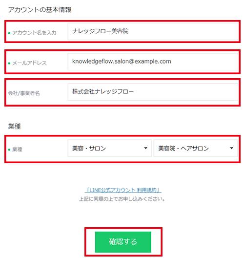 LINE公式アカウント作成画面