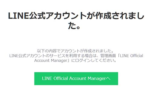 LINE公式アカウント開設完了画面