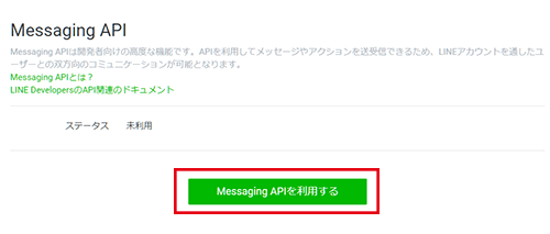 Messaging API初期画面