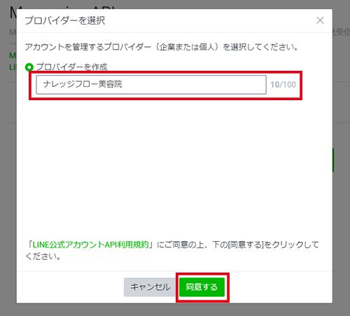 プロバイダー作成画面