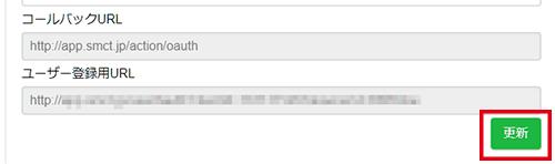 スマートメールコネクトの更新