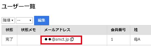 SMCTユーザー一覧のメールアドレスの表示を確認